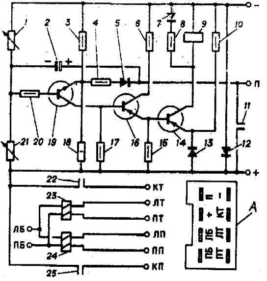 Название: Схема реле-прерывателя указателей поворота и аварийной сигнализации ГАЗ-24.